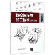 数控编程与加工技术(第2版)
