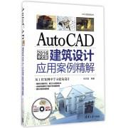 AutoCAD2016中文版建筑设计应用案例精解(附光盘)/CAX工程应用丛书