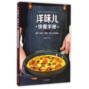 洋味儿快餐手册(披萨汉堡三明治沙拉制作详解)