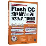Flash CC动画制作与设计实战从入门到精通(附光盘视频教学版)
