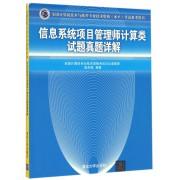 信息系统项目管理师计算类试题真题详解(全国计算机技术与软件专业技术资格水平考试参考用书)