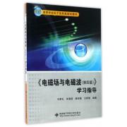 电磁场与电磁波<第四版>学习指导(21世纪高等学校电子信息类规划教材)