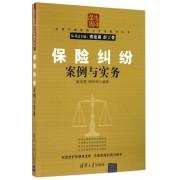 保险纠纷案例与实务/法律专家案例与实务指导丛书
