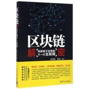 区块链解密(构建基于信用的下一代互联网)