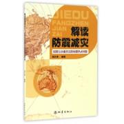 解读防震减灾(回答公众最关注的地震热点问题)