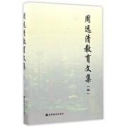 周远清教育文集(5)(精)
