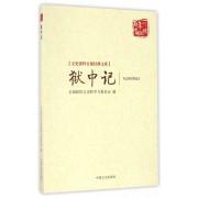 狱中记/文史资料百部经典文库/百年中国记忆