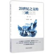 20世纪之交的三峡宜昌(第1部)