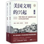 美国文明的兴起(上下)