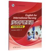 涉外护理英语中级听说教程(十二五职业教育国家规划教材)