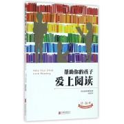 帮助你的孩子爱上阅读(0-16岁亲子阅读指导手册)