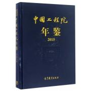 中国工程院年鉴(附光盘2015)(精)