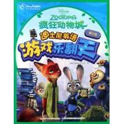 疯狂动物城(迪士尼英语家庭版)/迪士尼英语游戏乐翻天