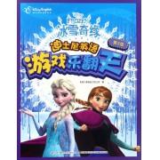 冰雪奇缘(迪士尼英语家庭版)/迪士尼英语游戏乐翻天