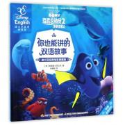 海底总动员(2多莉去哪儿迪士尼经典电影典藏版迪士尼英语家庭版)/你也能讲的双语故事
