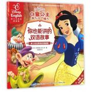 白雪公主和七个小矮人(迪士尼经典电影典藏版迪士尼英语家庭版)/你也能讲的双语故事