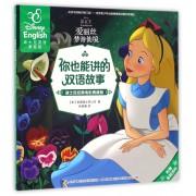 爱丽丝梦游仙境(迪士尼经典电影典藏版迪士尼英语家庭版)/你也能讲的双语故事