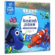 海底总动员(1寻找尼莫迪士尼经典电影典藏版迪士尼英语家庭版)/你也能讲的双语故事