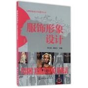 服饰形象设计/人物形象设计专业教学丛书