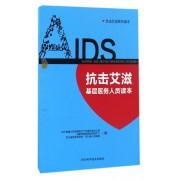抗击艾滋基层医务人员读本/抗击艾滋系列读本