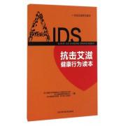 抗击艾滋健康行为读本/抗击艾滋系列读本
