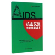 抗击艾滋我的健康读本/抗击艾滋系列读本