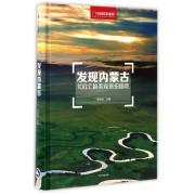 发现内蒙古(100个最美观景拍摄地中国国家地理)(精)
