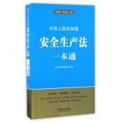 中华人民共和国安全生产法一本通/法律一本通