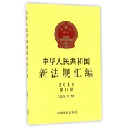 中华人民共和国新法规汇编(2016第11辑总第237辑)