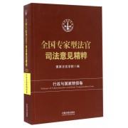全国专家型法官司法意见精粹(行政与国家赔偿卷)