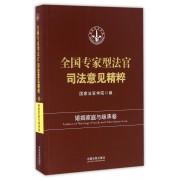 全国专家型法官司法意见精粹(婚姻家庭与继承卷)