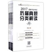 2017国家司法考试历届真题分类解读(共5册)