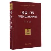 建设工程风险防范与裁判规则/北京市中银律师事务所建设工程系列丛书
