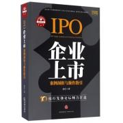 企业上市案例剖析与操作指引/资本市场法商丛书