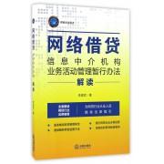 网络借贷信息中介机构业务活动管理暂行办法解读