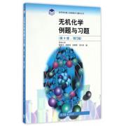无机化学例题与习题(第3版修订版)/高等学校理工类课程学习辅导丛书