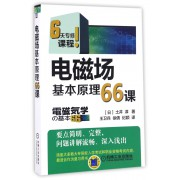 电磁场基本原理66课/6天专修课程