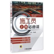 施工员上岗必修课(建筑工程技术人员培训用书)
