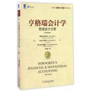 亨格瑞会计学(管理会计分册原书第4版)/21世纪会计与财务经典译丛