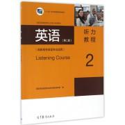 英语<第二版>听力教程(2高职高专英语专业适用高职高专英语专业立体化系列教材)