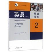 英语<第二版>综合教程(2高职高专英语专业适用高职高专英语专业立体化系列教材)