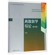 离散数学导论(第5版面向工程教育的本科计算机类专业系列教材)