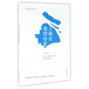 上海市地情导览/上海地情普及系列丛书