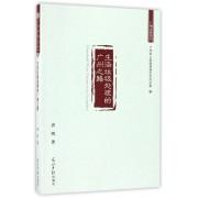生活垃圾处理的广州之路/广州市情丛书