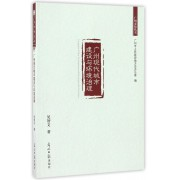 广州现代城市建设与环境治理/广州市情丛书