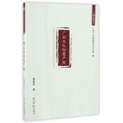 广州文化创意产业/广州市情丛书