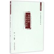 发展中的广州现代农业/广州市情丛书