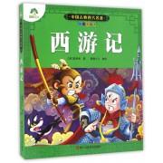 西游记(注音美绘本)/中国古典四大名著