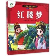 红楼梦(注音美绘本)/中国古典四大名著