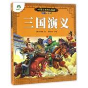 三国演义(注音美绘本)/中国古典四大名著